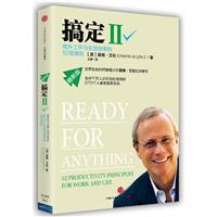 搞定II:提升工作与生活效率的52项原则(最新版) | 戴维·艾伦